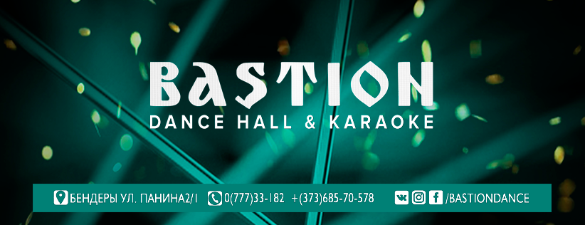 Bastion | Dance Hall & Karaoke